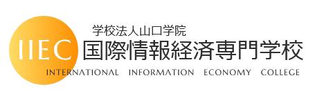 学校法人山口学院 国際情報経済専門学校